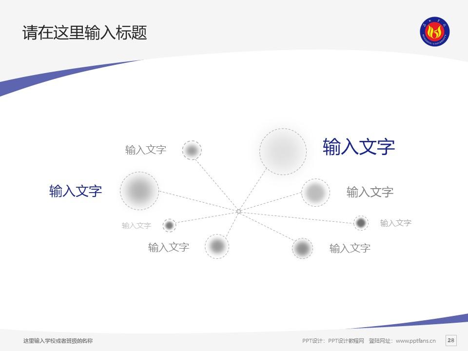 滨州学院PPT模板下载_幻灯片预览图26