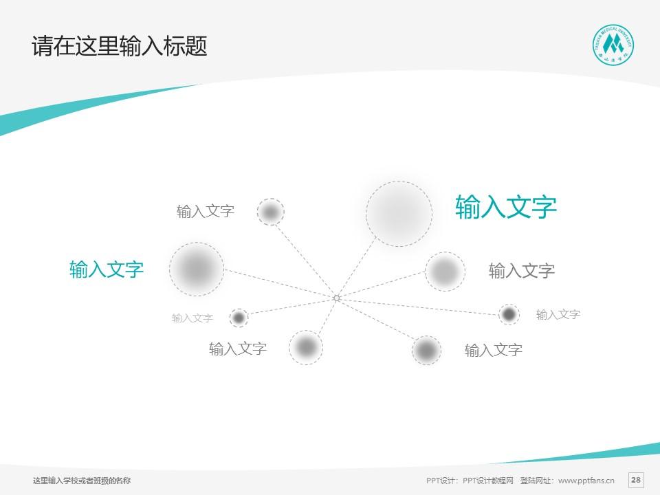 泰山医学院PPT模板下载_幻灯片预览图28