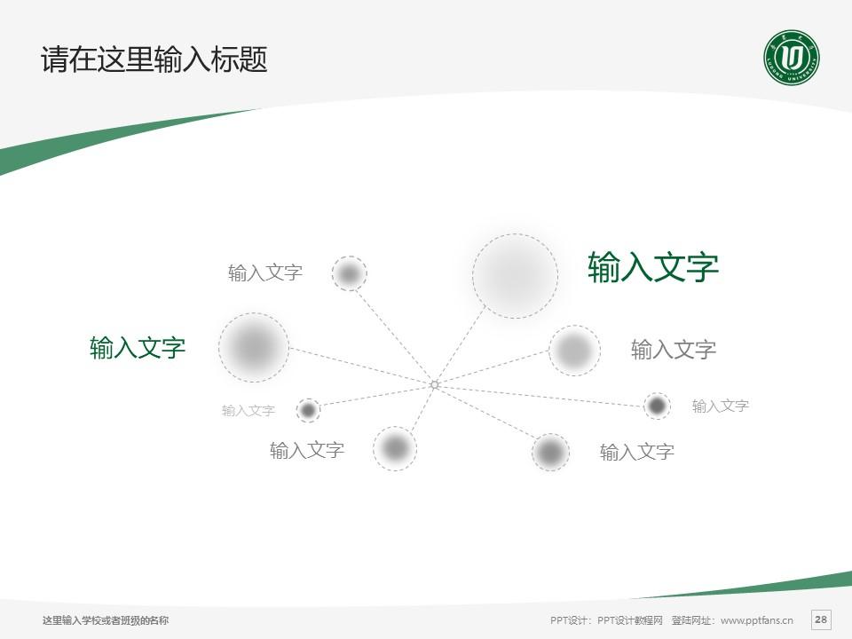 鲁东大学PPT模板下载_幻灯片预览图28