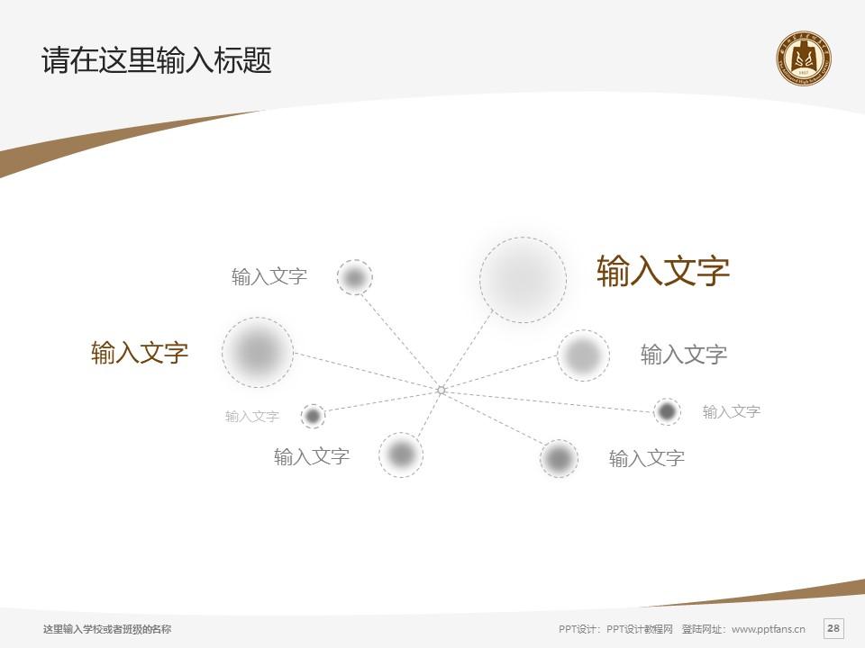 曲阜师范大学PPT模板下载_幻灯片预览图28