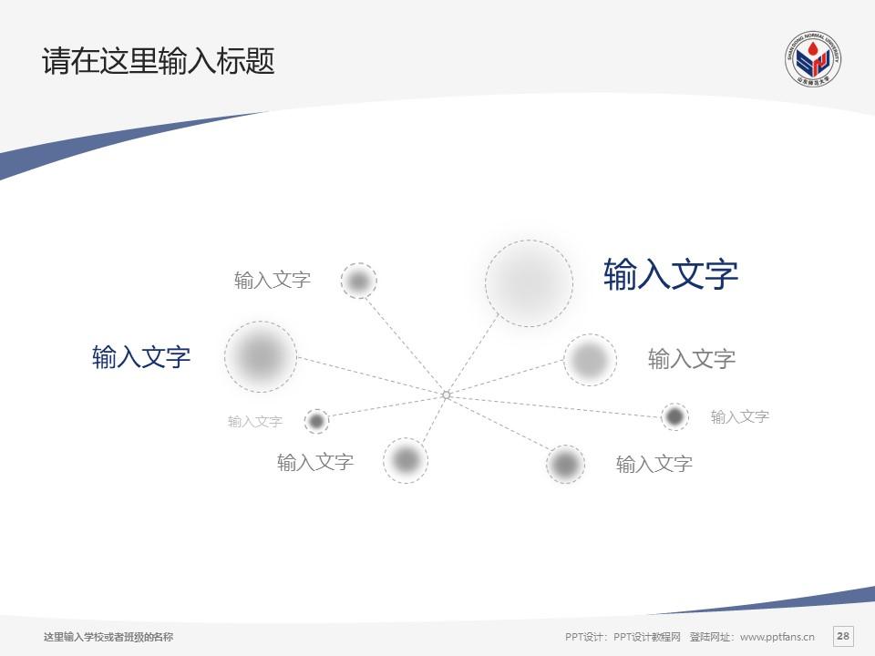 山东师范大学PPT模板下载_幻灯片预览图28