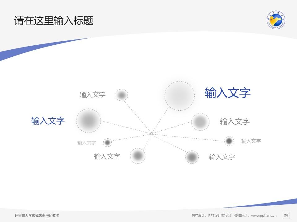 齐鲁工业大学PPT模板下载_幻灯片预览图28