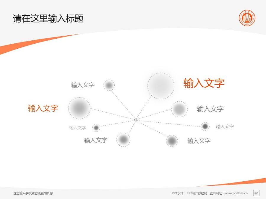 山东建筑大学PPT模板下载_幻灯片预览图28