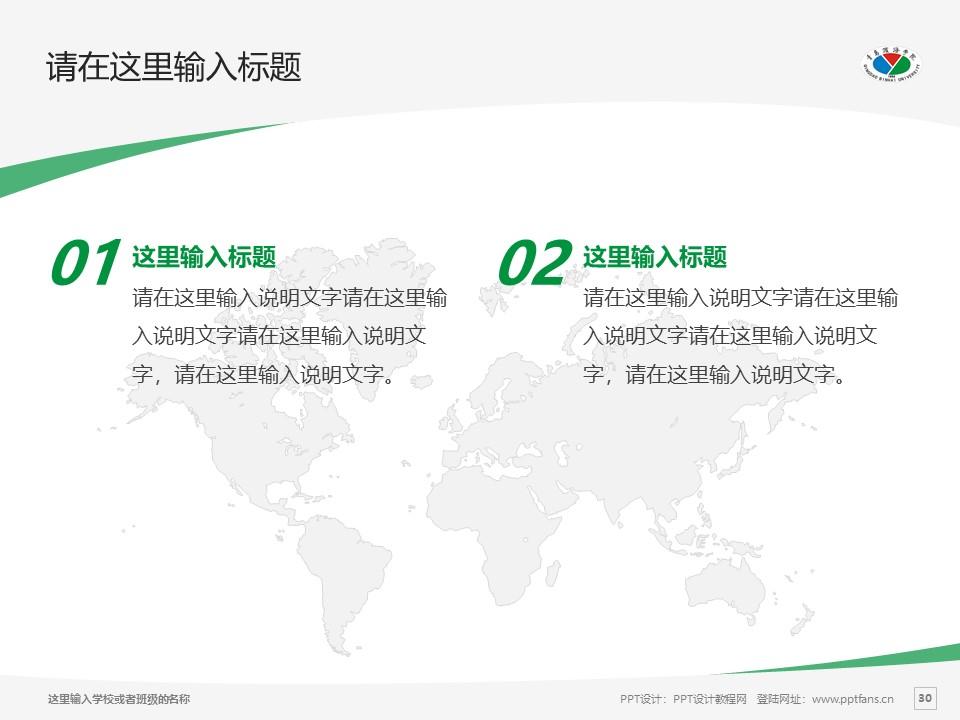 青岛滨海学院PPT模板下载_幻灯片预览图30