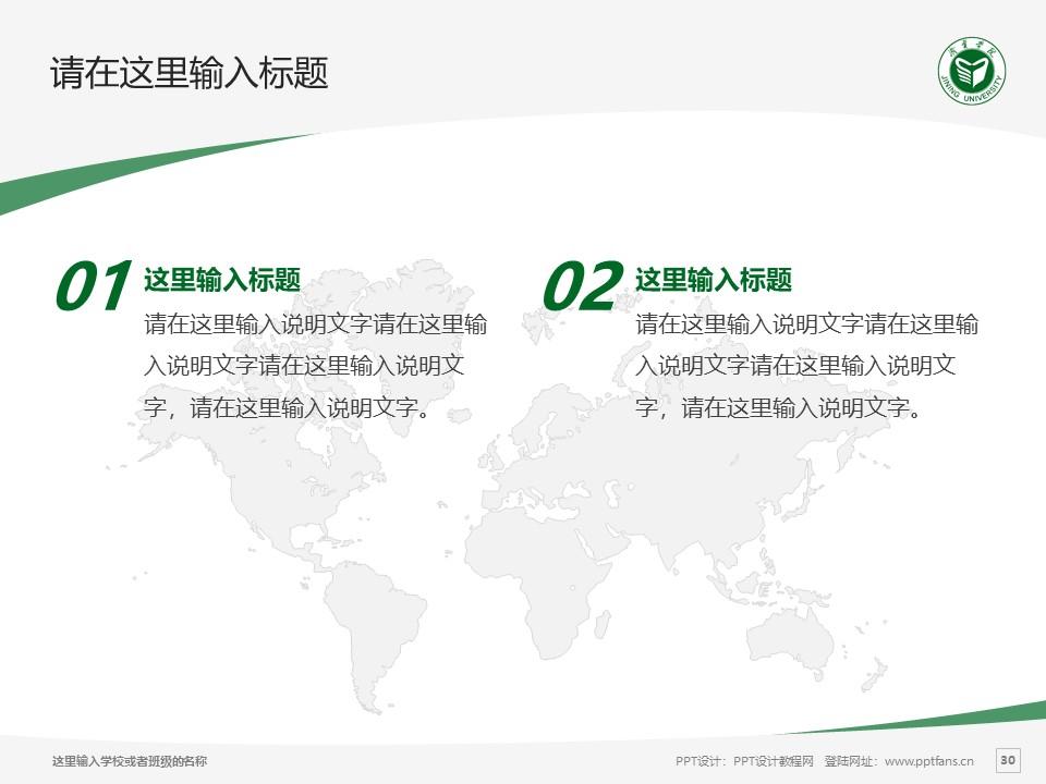 济宁学院PPT模板下载_幻灯片预览图32