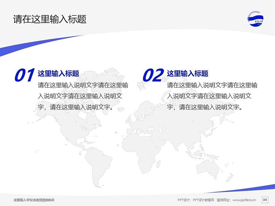青岛大学PPT模板下载_幻灯片预览图30