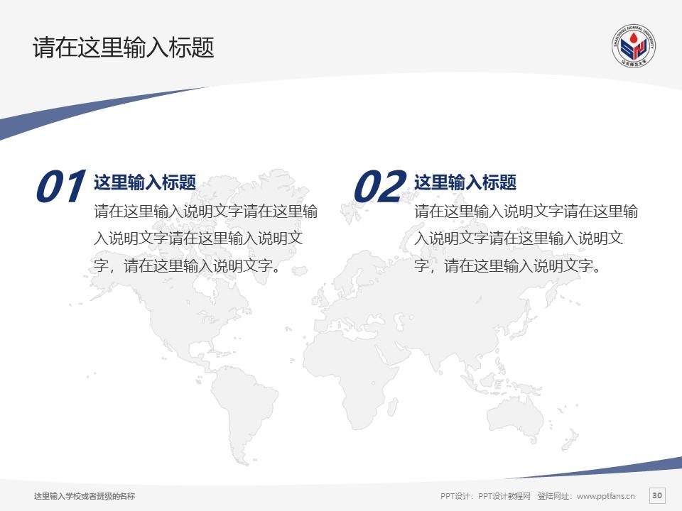 山东师范大学PPT模板下载_幻灯片预览图30