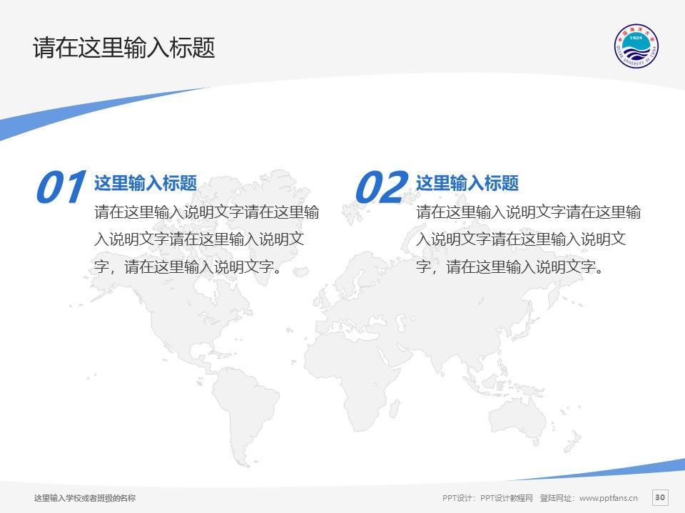 中国海洋大学PPT模板下载_幻灯片预览图30