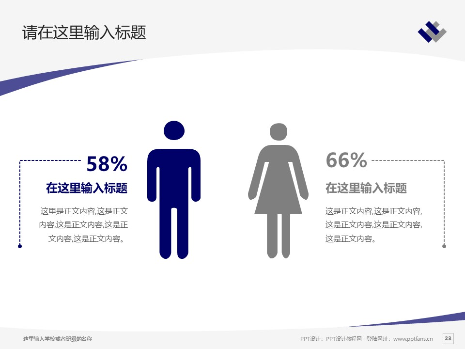 潍坊学院PPT模板下载_幻灯片预览图23