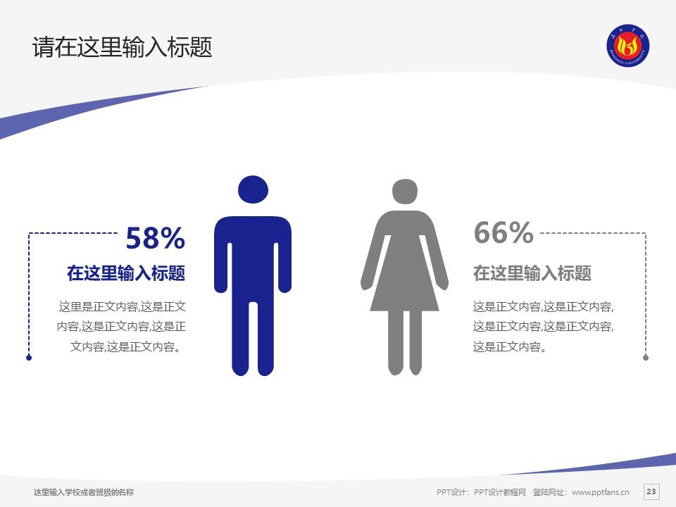 滨州学院PPT模板下载_幻灯片预览图21