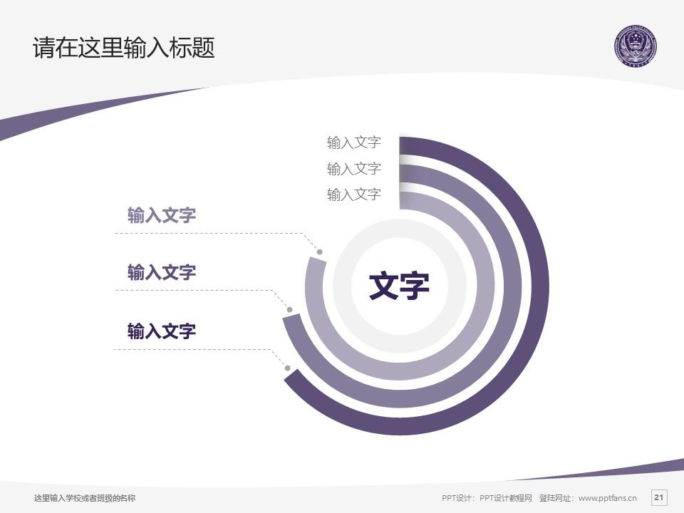 山东警察学院PPT模板下载_幻灯片预览图21
