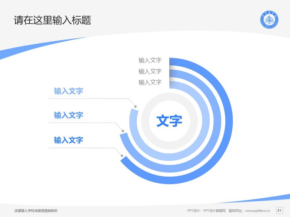 济宁医学院PPT模板下载_幻灯片预览图18