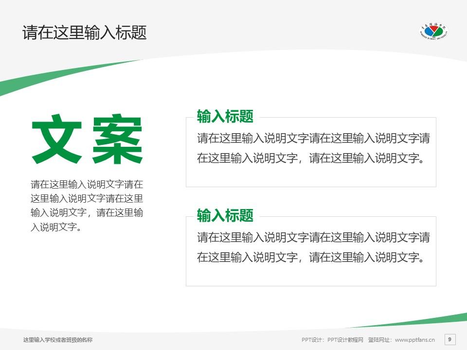 青岛滨海学院PPT模板下载_幻灯片预览图9