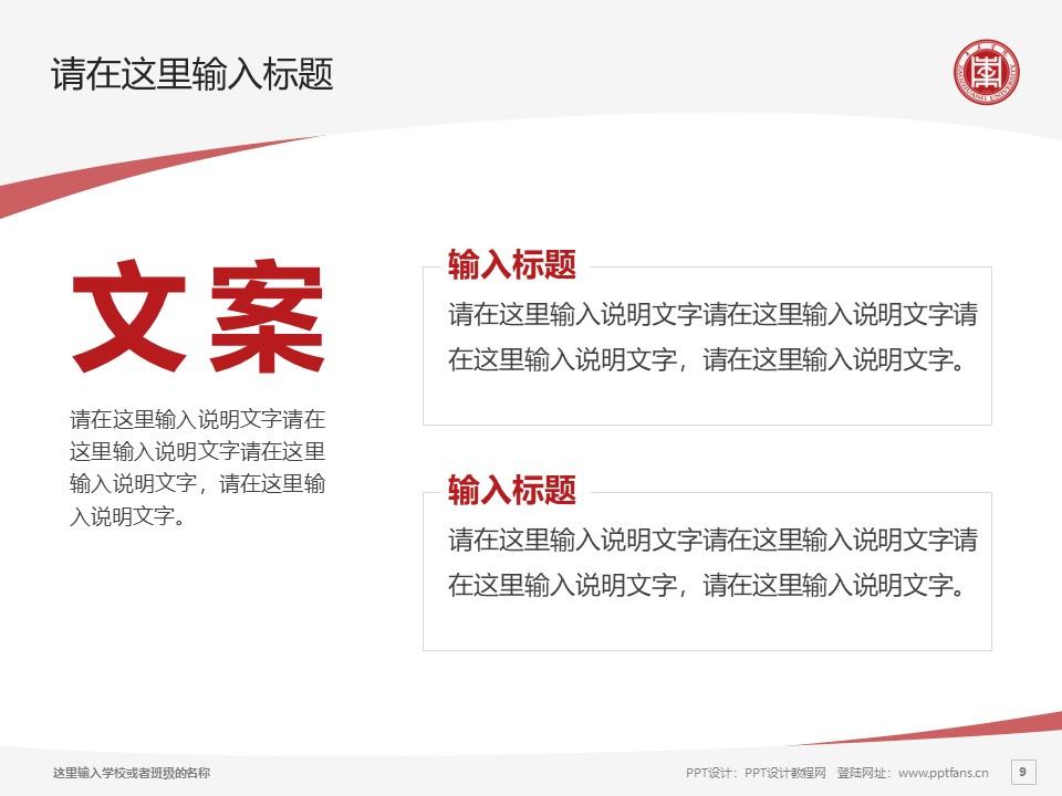 枣庄学院PPT模板下载_幻灯片预览图9