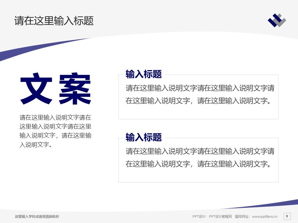 潍坊学院PPT模板下载_幻灯片预览图9