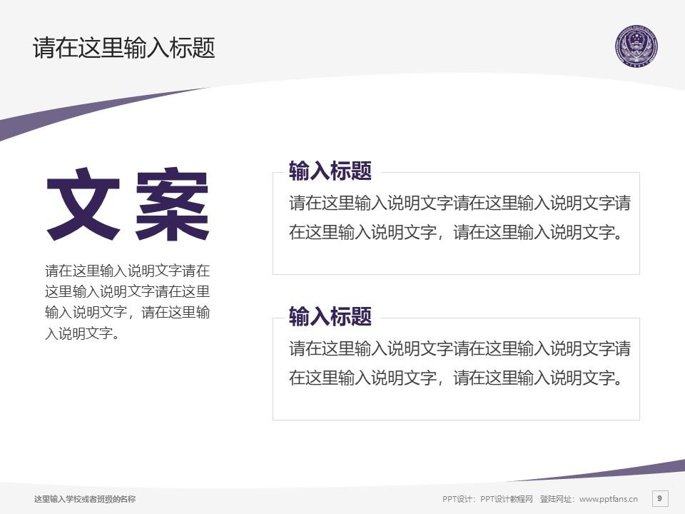 山东警察学院PPT模板下载_幻灯片预览图9