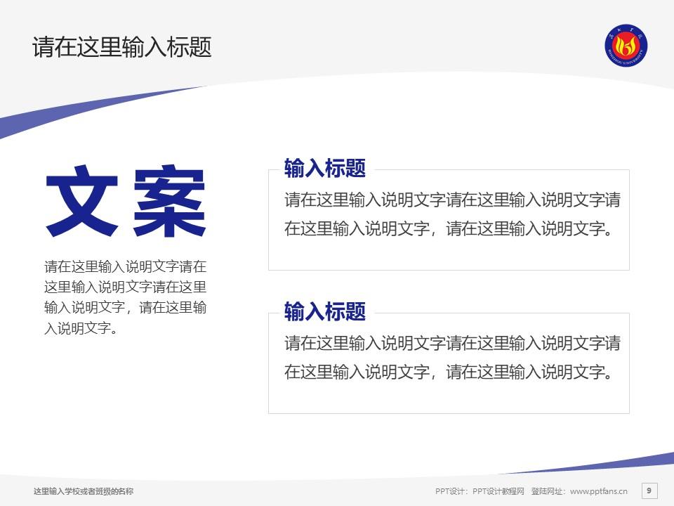 滨州学院PPT模板下载_幻灯片预览图9