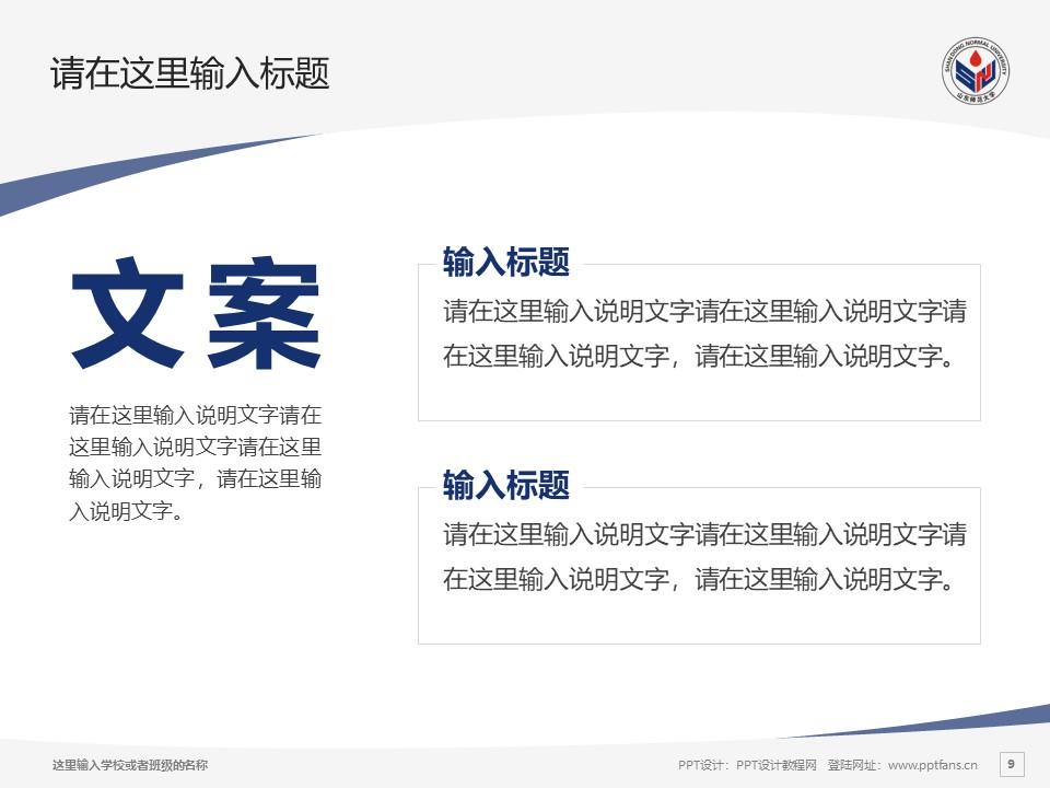 山东师范大学PPT模板下载_幻灯片预览图9
