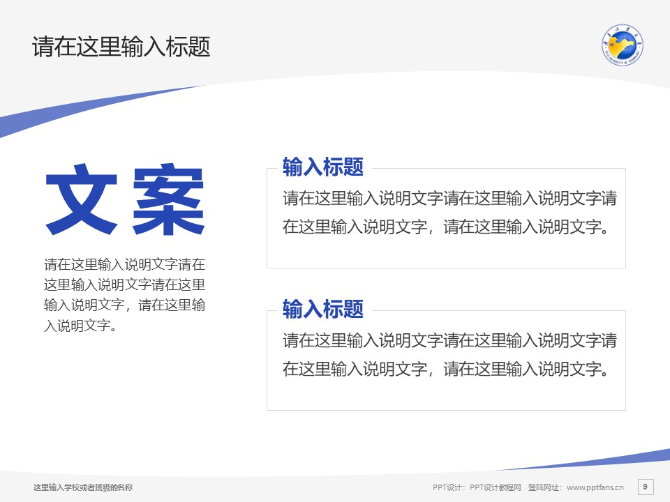 齐鲁工业大学PPT模板下载_幻灯片预览图9