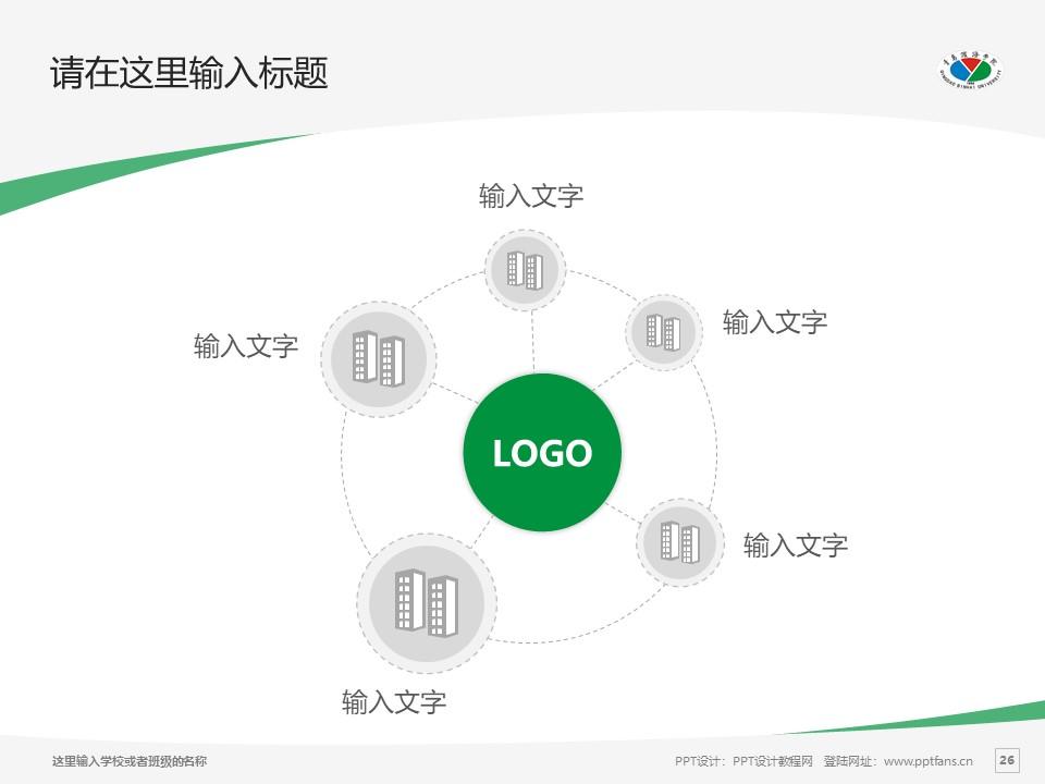 青岛滨海学院PPT模板下载_幻灯片预览图26