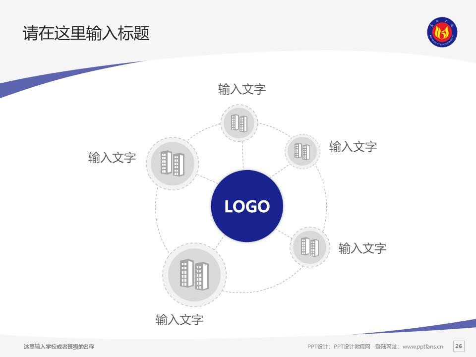 滨州学院PPT模板下载_幻灯片预览图24