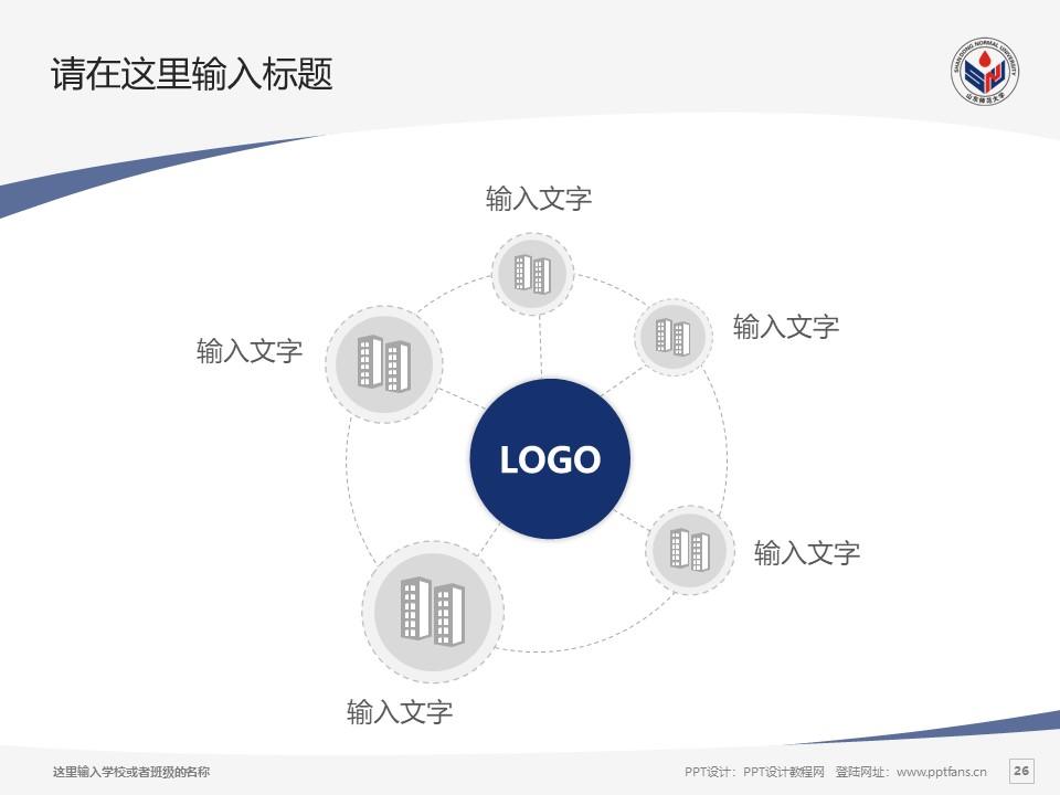 山东师范大学PPT模板下载_幻灯片预览图26