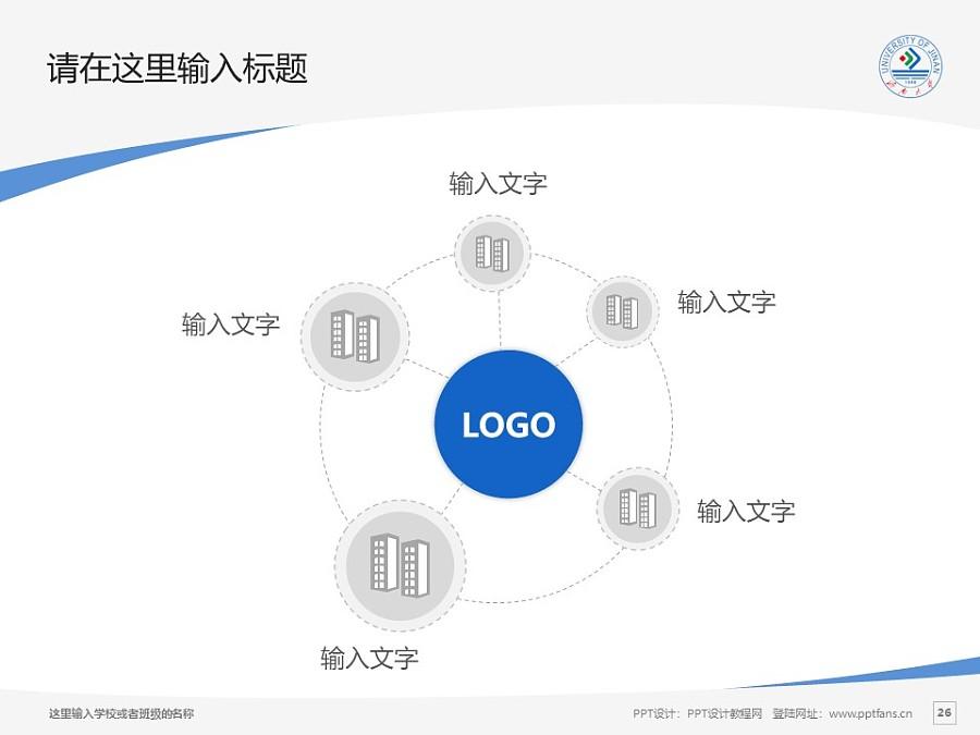 济南大学PPT模板下载_幻灯片预览图26