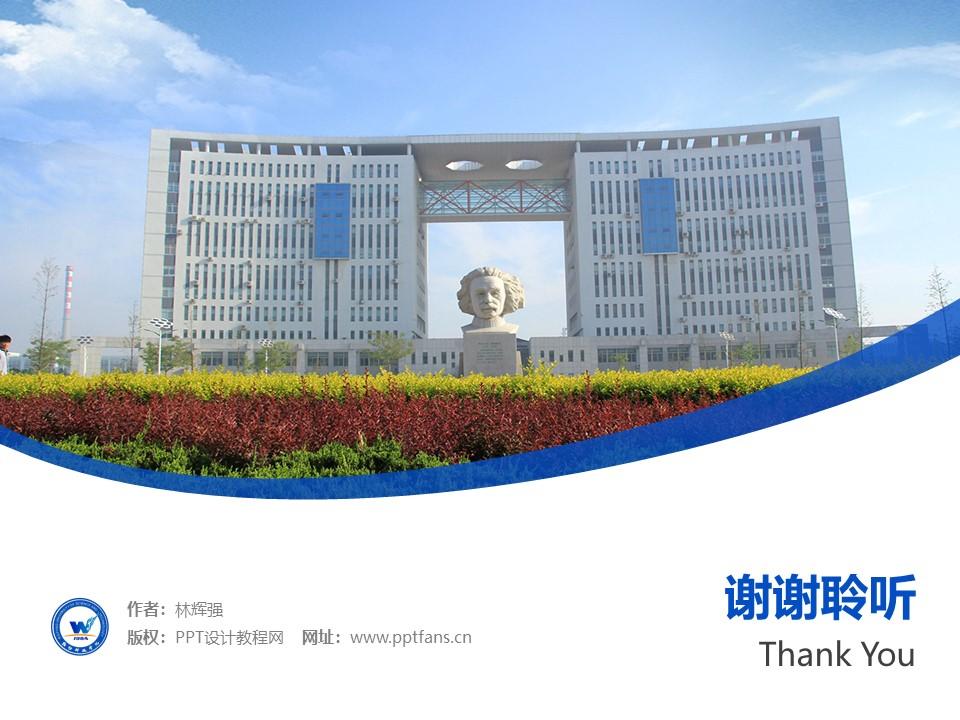 潍坊科技学院PPT模板下载_幻灯片预览图32