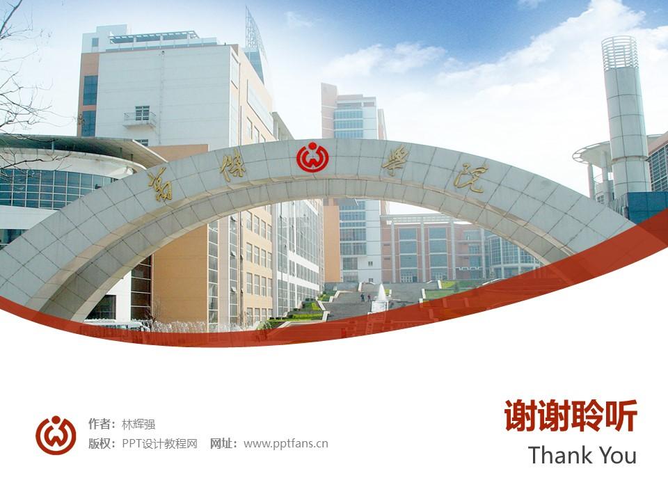 山东万杰医学院PPT模板下载_幻灯片预览图32