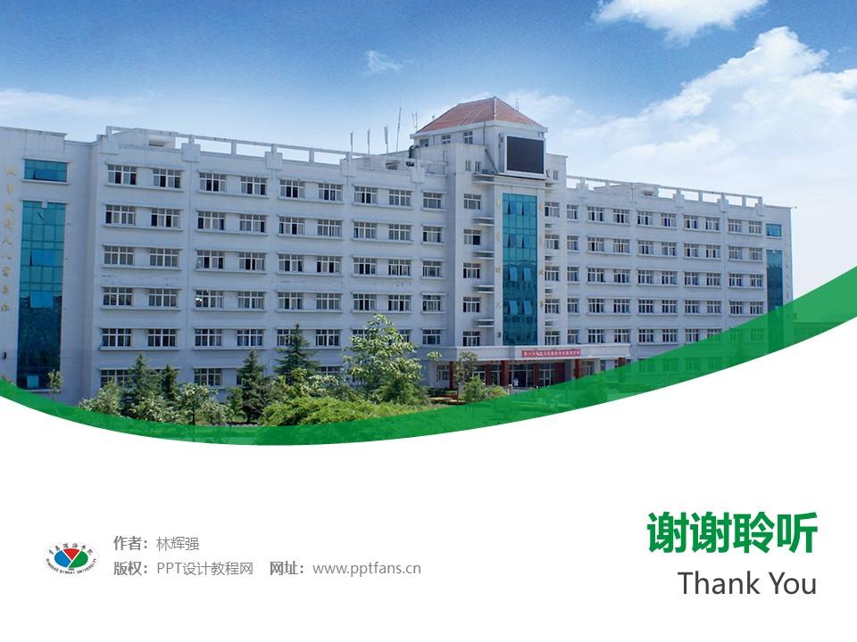 青岛滨海学院PPT模板下载_幻灯片预览图32