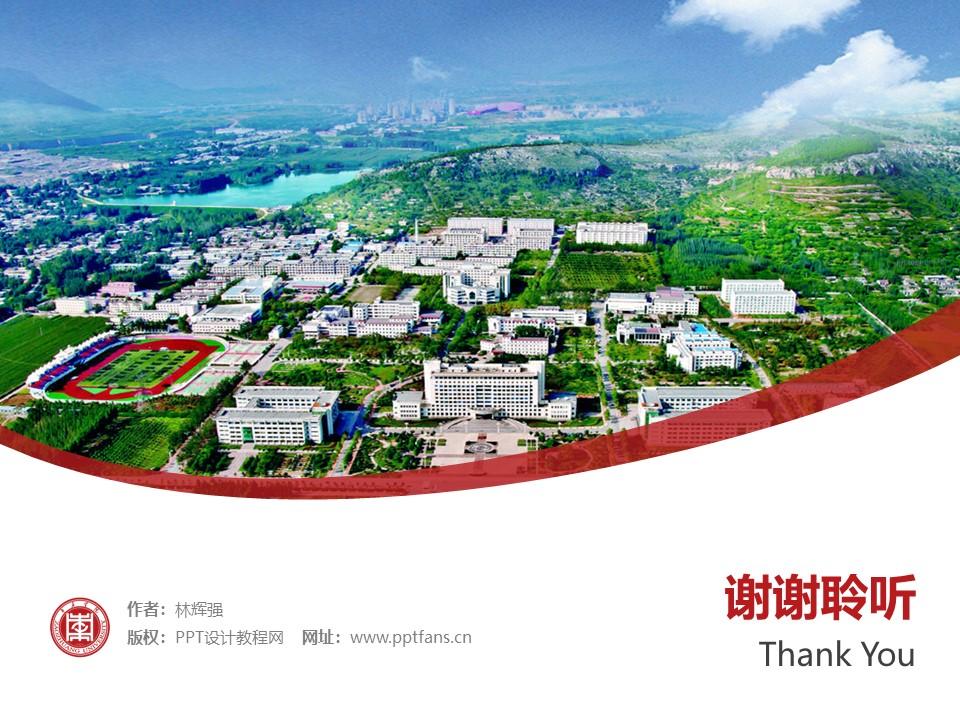 枣庄学院PPT模板下载_幻灯片预览图32