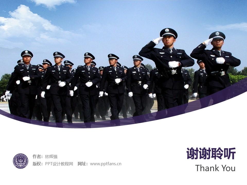 山东警察学院PPT模板下载_幻灯片预览图32