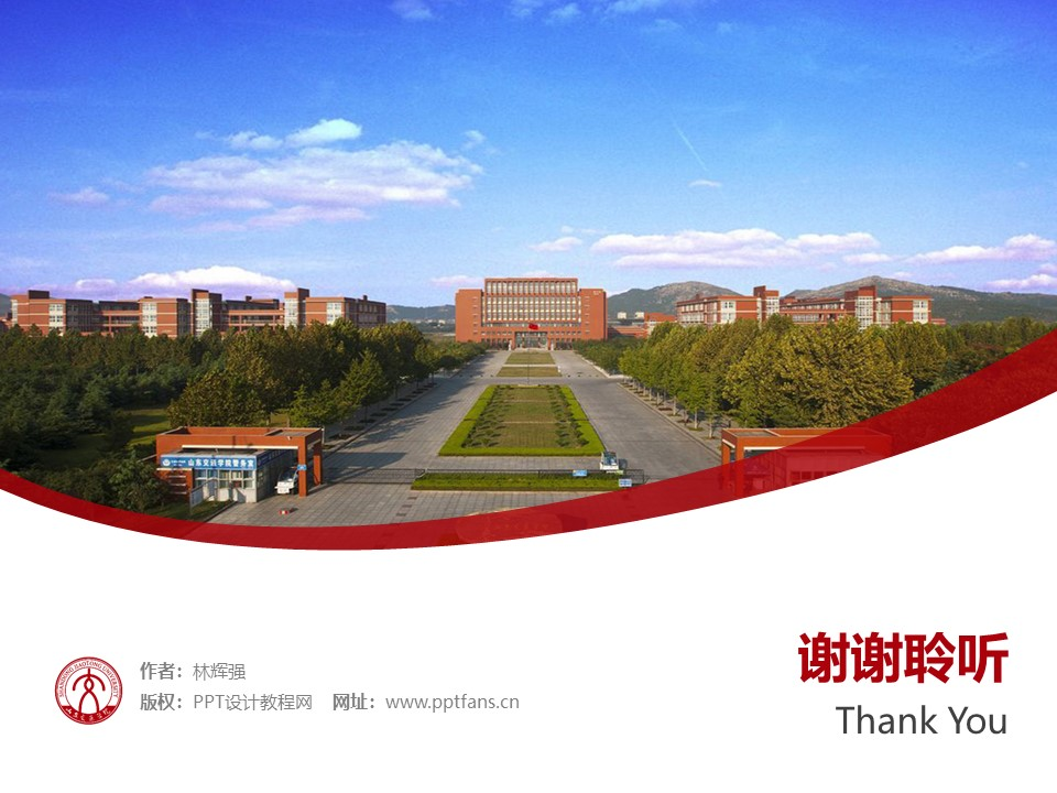 山东交通学院PPT模板下载_幻灯片预览图32