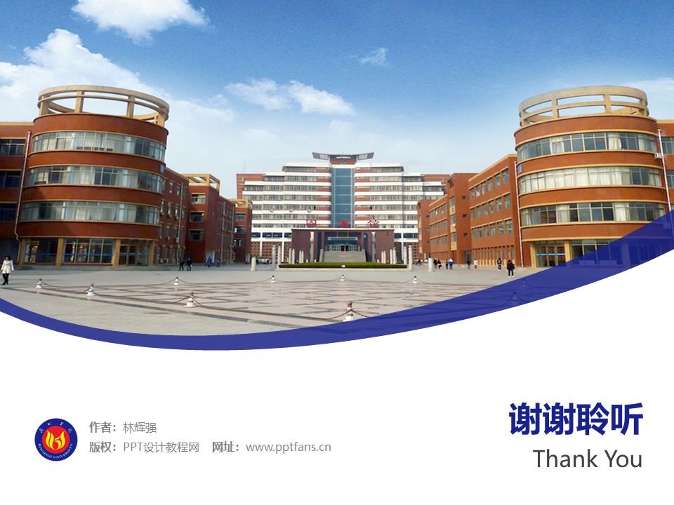 滨州学院PPT模板下载_幻灯片预览图30