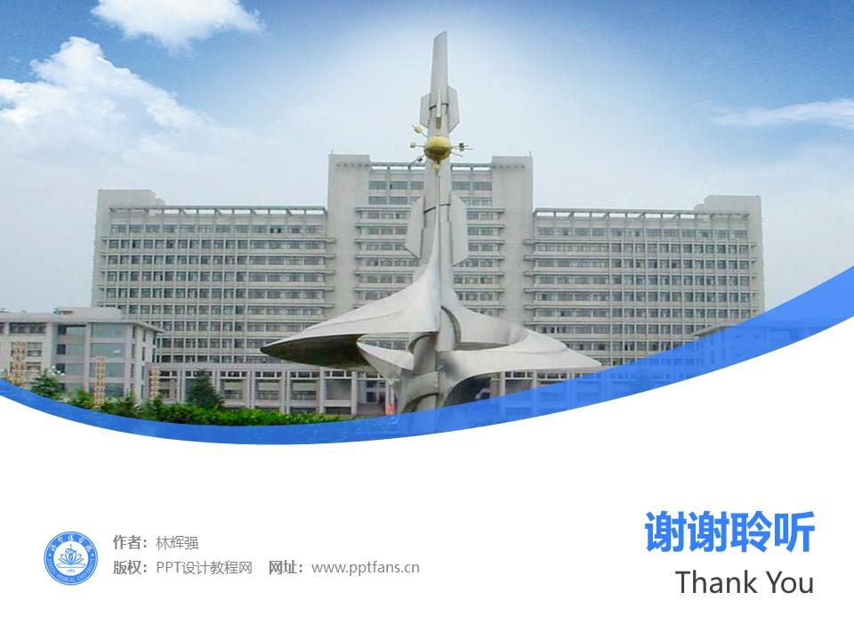 济宁医学院PPT模板下载_幻灯片预览图29