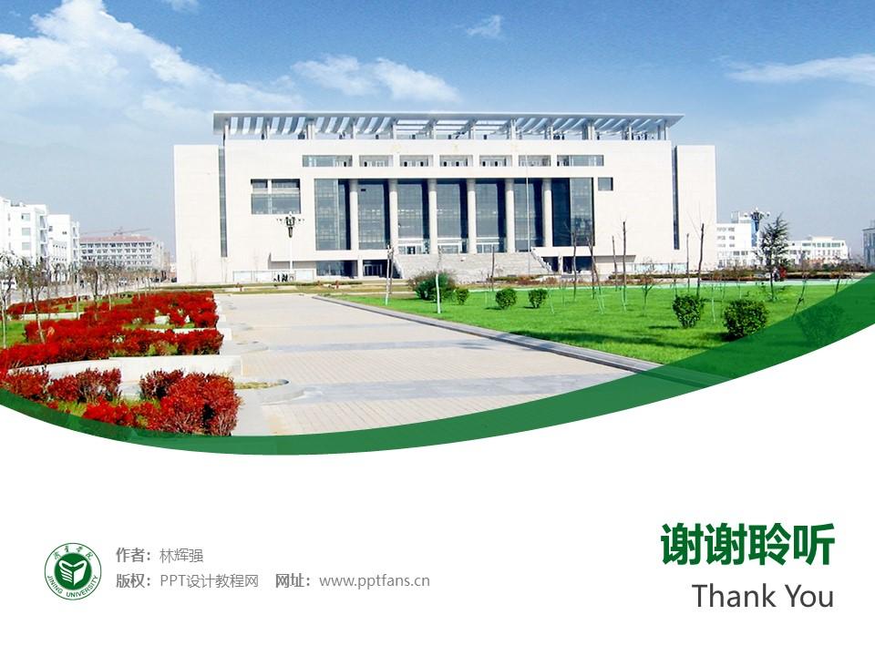 济宁学院PPT模板下载_幻灯片预览图34