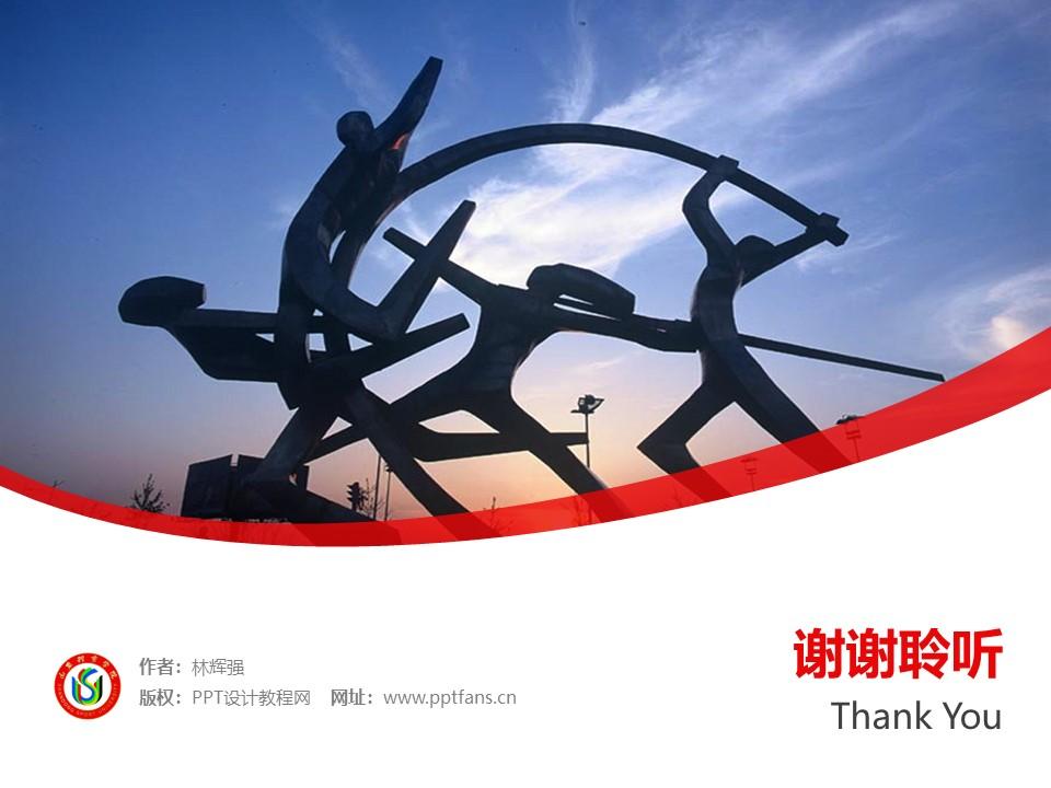 山东体育学院PPT模板下载_幻灯片预览图34