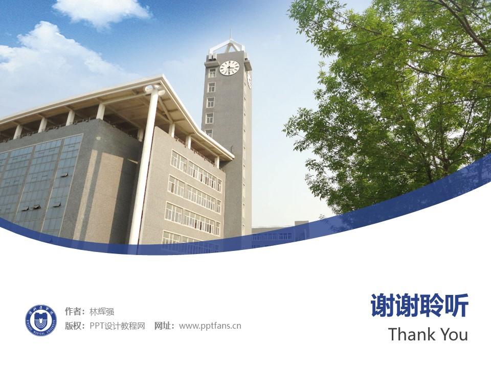 滨州医学院PPT模板下载_幻灯片预览图32