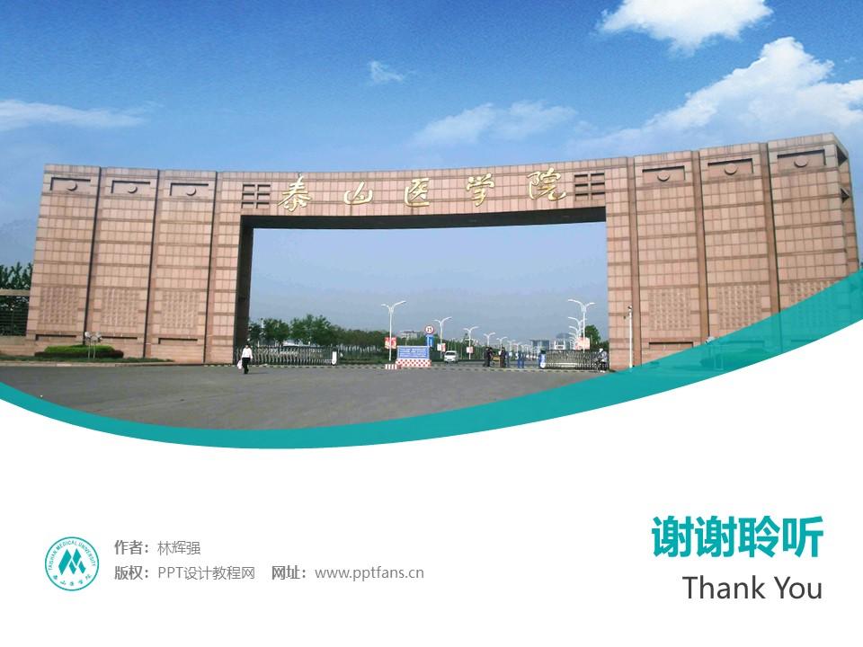泰山医学院PPT模板下载_幻灯片预览图32