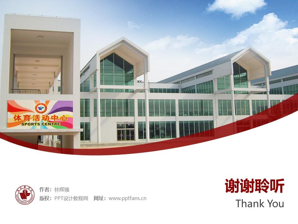潍坊医学院PPT模板下载_幻灯片预览图32