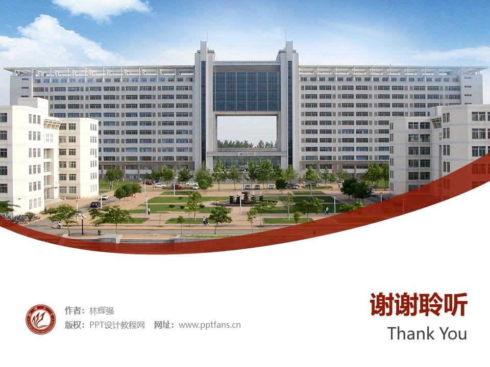 聊城大学PPT模板下载_幻灯片预览图32