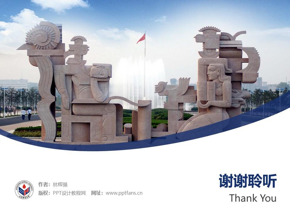 山东师范大学PPT模板下载_幻灯片预览图32