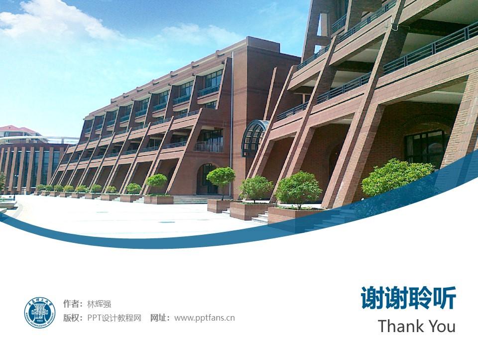 青岛理工大学PPT模板下载_幻灯片预览图32