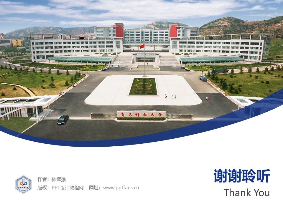 青岛科技大学PPT模板下载_幻灯片预览图32