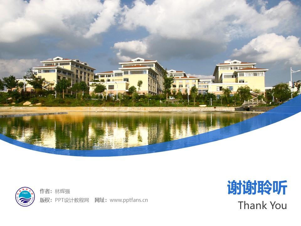 中国海洋大学PPT模板下载_幻灯片预览图32