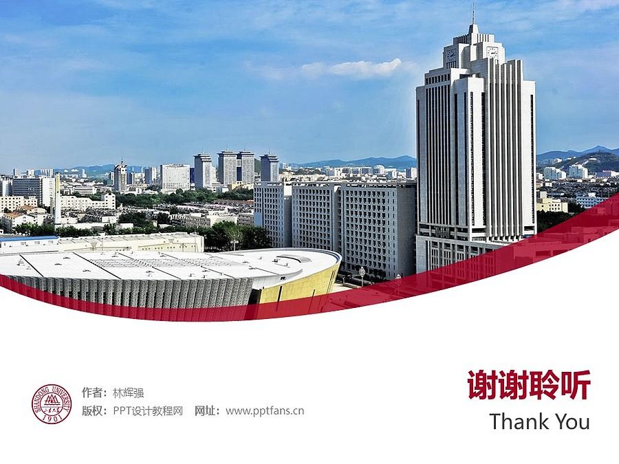山东大学PPT模板下载_幻灯片预览图32