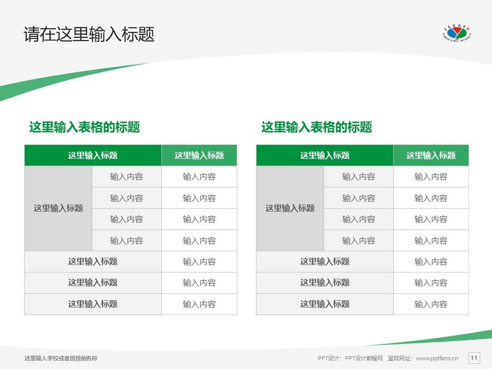 青岛滨海学院PPT模板下载_幻灯片预览图11