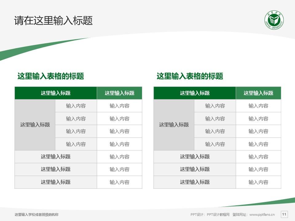 济宁学院PPT模板下载_幻灯片预览图11