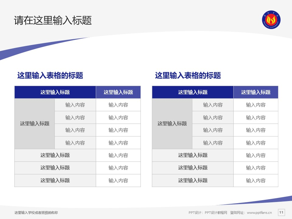 滨州学院PPT模板下载_幻灯片预览图11