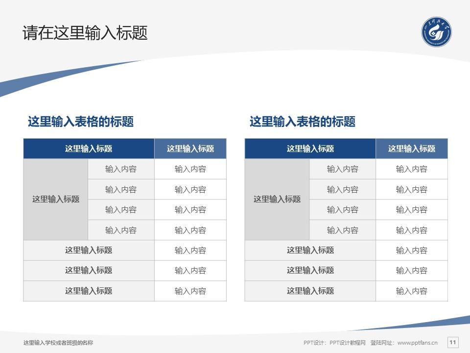 山东科技大学PPT模板下载_幻灯片预览图11